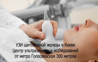 УЗИ щитовидной железы в Голосеевском р-не г. Киева в Медцентре LEVMED (ЛЕВМЕД)