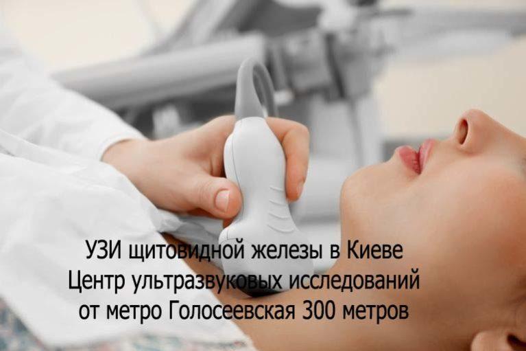 УЗИ щитовидной железы в Голосеевском р-не г. Киева в Центре ультразвуковой диагностики