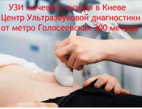 УЗИмочевогопузырявКиеве