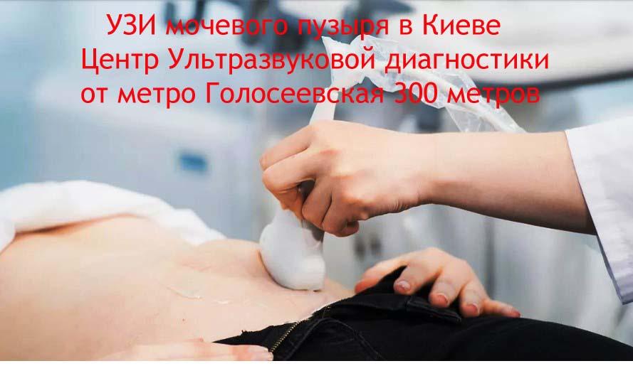 УЗИ мочевого пузыря в Голосеевском р-не г. Киева в Центре ультразвуковой диагностики