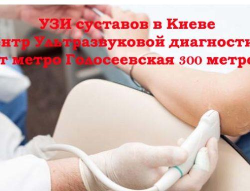 УЗИ суставов в Киеве