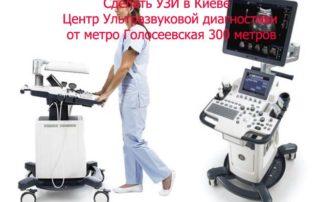 Сделать УЗИ в Голосеевском р-не г. Киева в Центре ультразвуковой диагностики