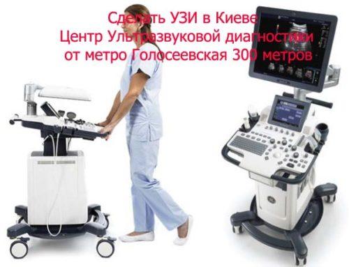 Сделать УЗИ в Киеве